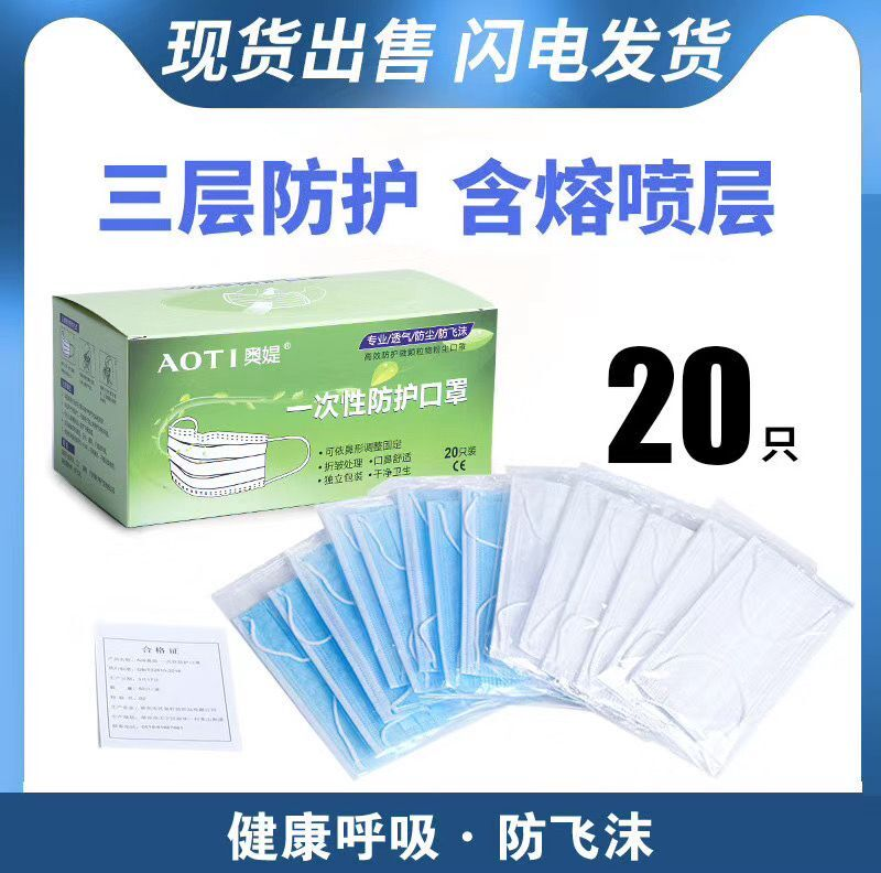 AOTI Disposable Face Masks 3-Ply